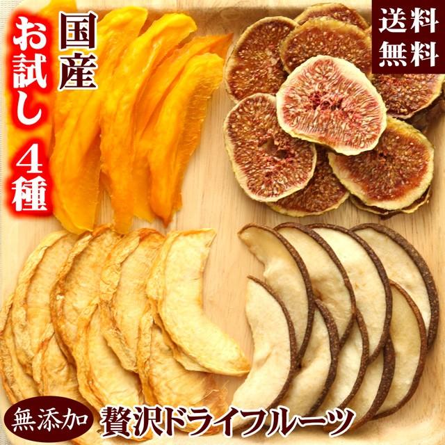 ドライフルーツ 国産 4種 お試し 送料無料 無添加 砂糖不使用 マンゴー 白桃 梨 いちじく 37g 果物 フルーツ 乾物 ポイント消化 1000円