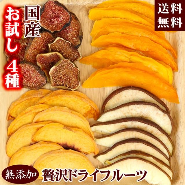 ドライフルーツ 国産 4種 お試し 送料無料 無添加 砂糖不使用 マンゴー 黄金桃 ラフランス いちじく 38g 果物 フルーツ 乾物 ポイント消