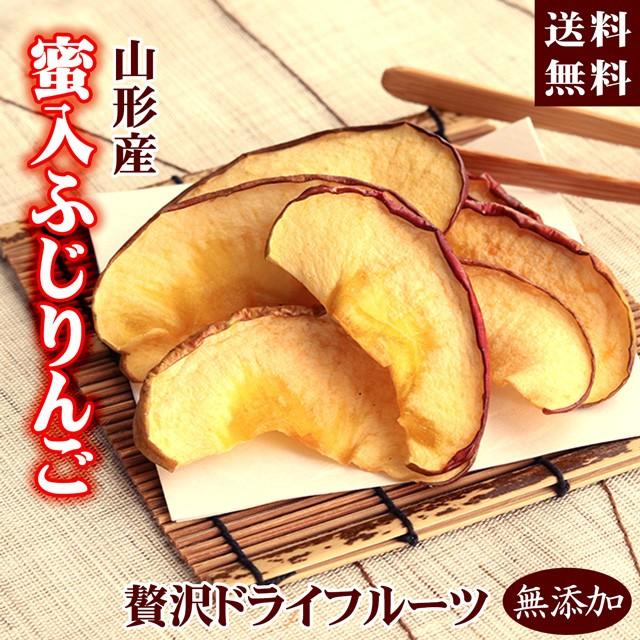 ドライフルーツ 蜜入りりんご 40g 国産 プレミアム 送料無料 山形産 ポイント消化 ふじりんご リンゴ 無添加 砂糖不使用 果物 フルーツ