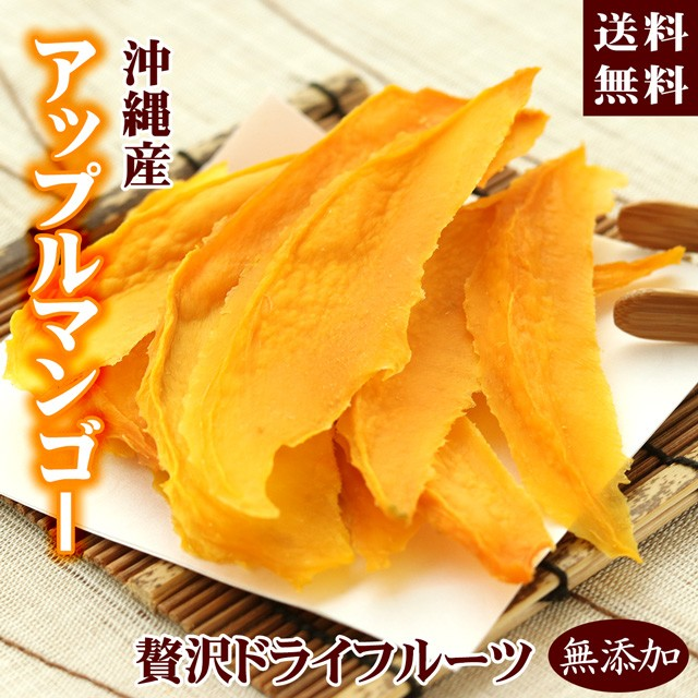 ドライフルーツ マンゴー 国産 プレミアム 送料無料 沖縄産 ポイント消化 アップルマンゴー 無添加 砂糖不使用 果物 フルーツ 乾物 ポイ