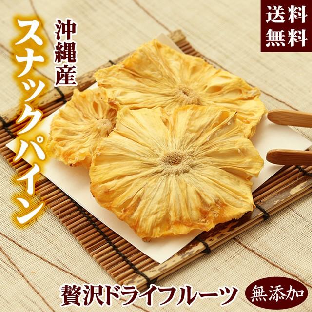 ドライフルーツ パイン 国産 プレミアム 送料無料 沖縄産 ポイント消化 パイナップル 無添加 砂糖不使用 ギフト