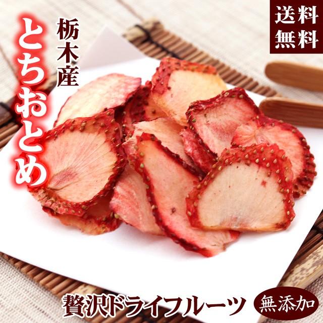 ドライフルーツ いちご とちおとめ 国産 プレミアム 送料無料 イチゴ 無添加 砂糖不使用 ストロベリー 果物 フルーツ 乾物 ポイント消化