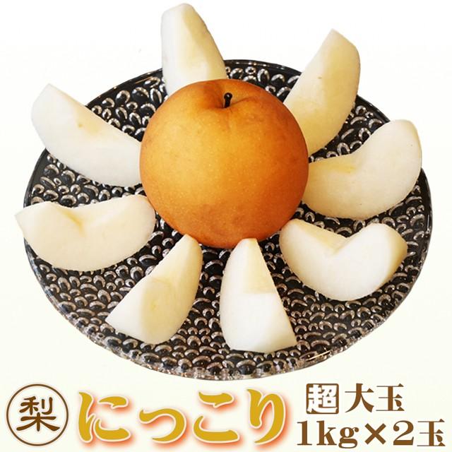 梨 にっこり 超大玉(1kg)×2玉 約2kg 送料無料 基本地域 なし 栃木県産 お歳暮 高級フルーツ ギフト 贈答品