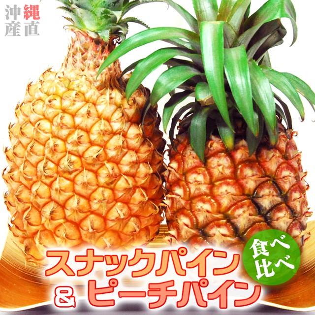 食べ比べ パイナップル スナックパイン 1玉(1kg) ピーチパイン 1玉(800g) 送料無料 沖縄産直 母の日 父の日 プレゼント ふるさと パイ