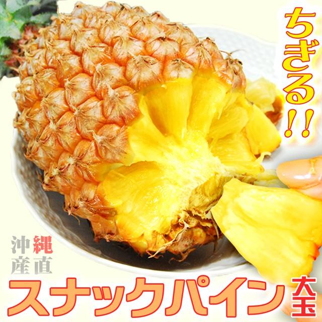 スナックパイン ちぎって食べる パイナップル 送料無料 Lサイズ 約2kg(約1kg×2玉) お中元 御中元 沖縄 ふるさと 産直 パイン くだもの