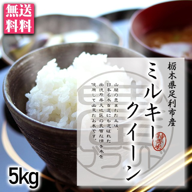 ミルキークイーン お米 5kg 送料無料 白米 無洗米 玄米 名水百選で栽培 米 こめ コメ 減農薬 栃木 ふるさと 産直 高級米 ギフト 内祝 贈