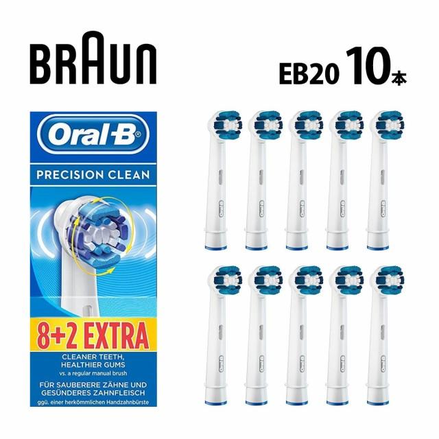 ブラウン オーラルB EB20 10本入り 純正品 ベーシック 替えブラシ PRECISION CLEAN ブラシ BRAUN | 電動歯ブラシ 替ブラシ 交換 替え オ