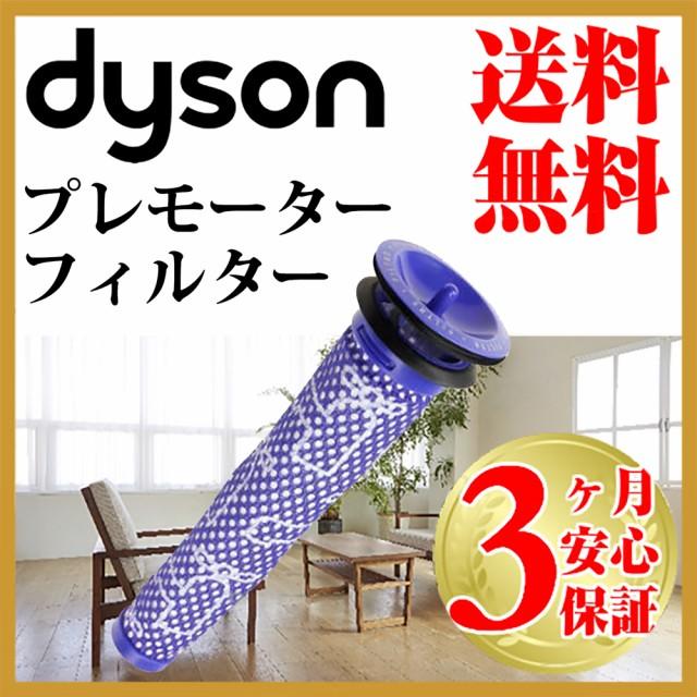 ダイソン 互換 フィルター dyson v8 v7 v6 dc61 dc62 | 掃除機 コードレス 部品 アタッチメント ノズル パーツ 付属品 付属 ツール ハン