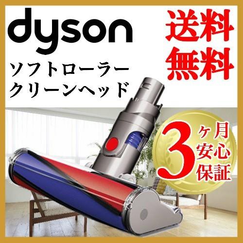 ダイソン純正 ソフトローラークリーナーヘッド dyson v6 dc61 dc62