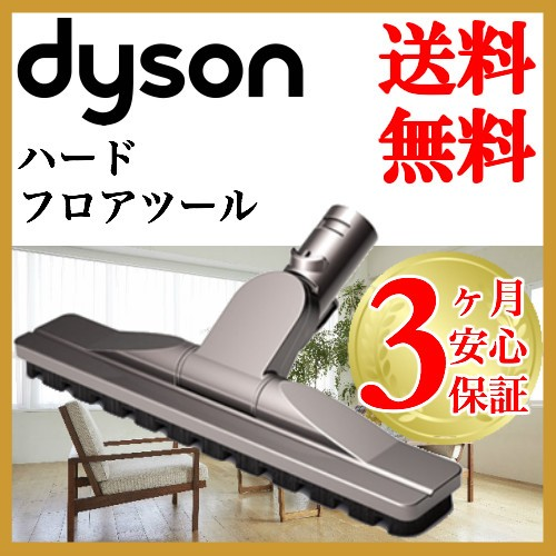 ダイソン 純正 ハードフロアツール dyson | 掃除機 コードレス 部品 アタッチメント ノズル パーツ 付属品 付属 ツール ハンディクリーナ