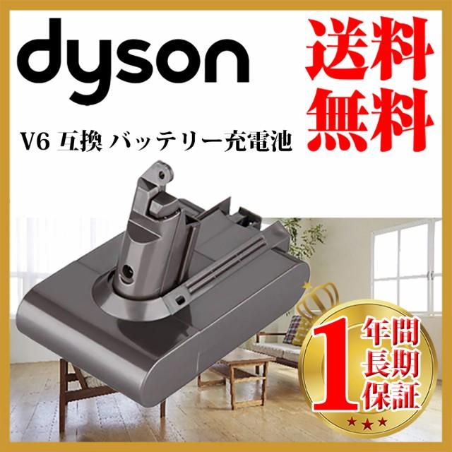 【在庫あり即日発送・送料無料】 ダイソン v6 互換 バッテリー 充電池 dyson dc61 dc62 | 掃除機 コードレス 部品 アタッチメント ノズル