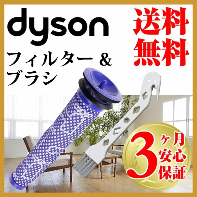 ダイソン 互換 フィルター ブラシ付き dyson v8 v6 dc61 dc62 | 掃除機 コードレス 部品 アタッチメント ノズル パーツ 付属品 付属 ツー