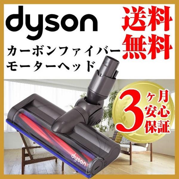 ダイソン純正 v6 カーボンファイバー モーターヘッド dyson dc61 dc62