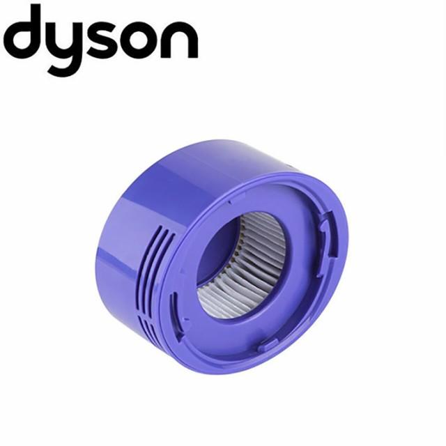 ダイソン v7 v8 互換 ポストモーターフィルター dyson | 掃除機 コードレス 部品 アタッチメント ノズル パーツ 付属品 付属 ツール ハン