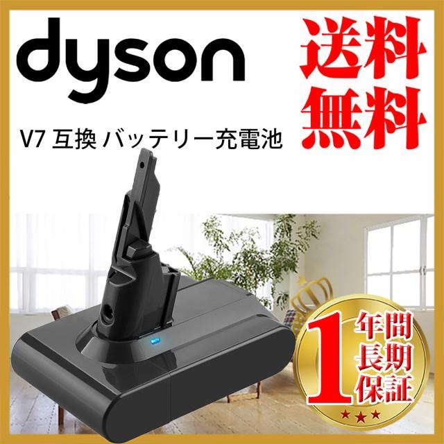 ダイソン v7 互換 バッテリー 充電池 dyson | 掃除機 コードレス 部品 アタッチメント ノズル パーツ 付属品 付属 ツール ハンディクリー