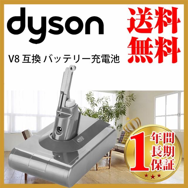 ダイソン v8 互換 バッテリー 充電池 dyson | 掃除機 コードレス 部品 アタッチメント ノズル パーツ 付属品 付属 ツール ハンディクリー