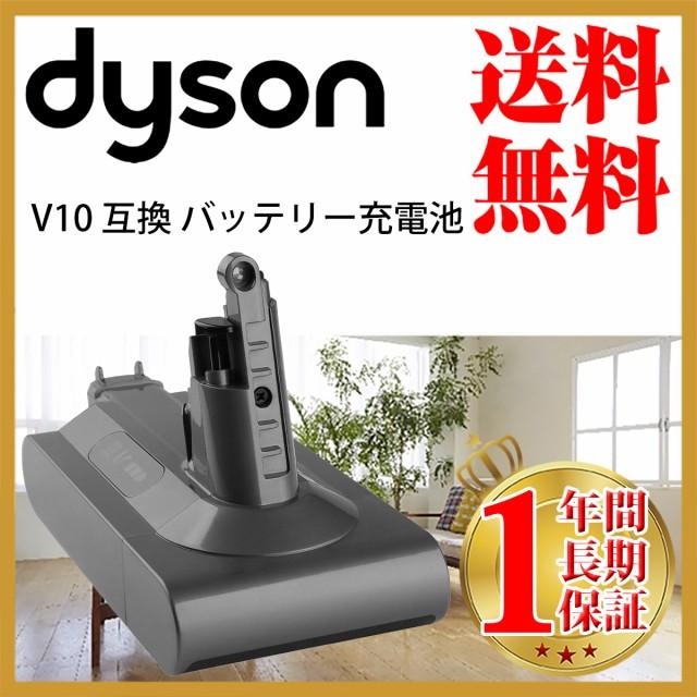 ダイソン v10 互換 バッテリー 充電池 dyson | 掃除機 コードレス 部品 アタッチメント ノズル パーツ 付属品 付属 ツール ハンディクリ