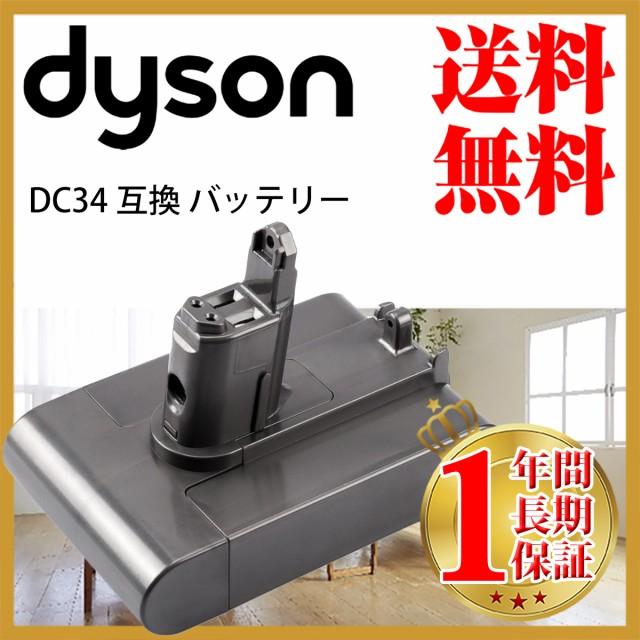 ダイソン dc34 Bタイプ(ネジ式) 互換 バッテリー 充電池 dyson dc34 dc44 dc45 | 掃除機 コードレス 部品 アタッチメント ノズル パーツ
