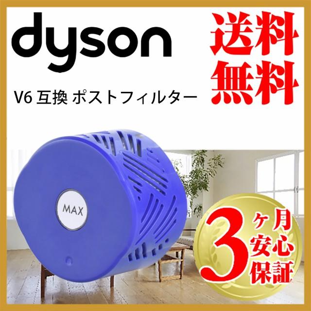 ダイソン v6 互換 ポストモーターフィルター dyson | 掃除機 コードレス 部品 アタッチメント ノズル パーツ 付属品 付属 ツール ハンデ