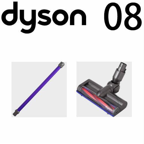 ダイソン v6モーターヘッドセット(ロングパイプ/カーボンファイバーモーターヘッド) dyson v6 dc61 | 掃除機 コードレス 部品 アタッチ