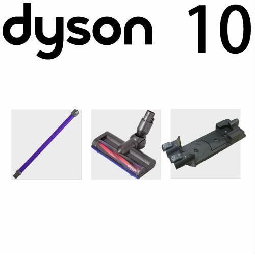 ダイソン v6モーターヘッド収納セット (パイプ/カーボンヘッド/壁掛けブラケット) dyson v6 dc61 | 掃除機 コードレス 部品 アタッチメン