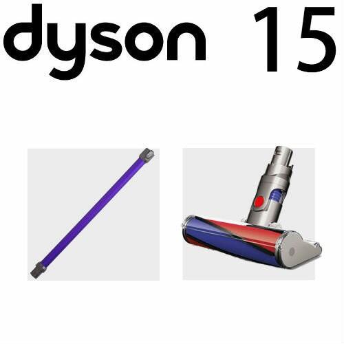 ダイソン v6ソフトヘッドセット(ロングパイプ/ソフトローラークリーナーヘッド)dyson v6 dc61 | 掃除機 コードレス 部品 アタッチメン
