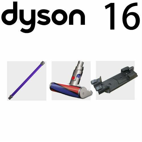 ダイソン v6ソフトヘッド収納セット (パイプ/ソフトヘッド/壁掛けブラケット) dyson v6 dc61 | 掃除機 コードレス 部品 アタッチメント