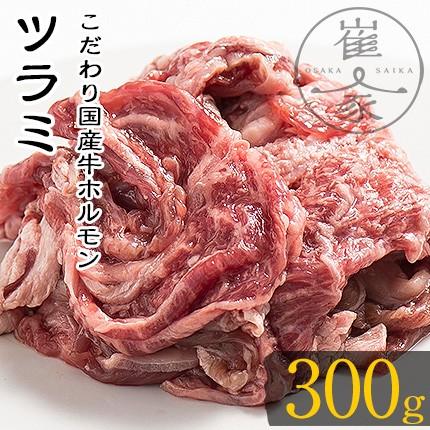 ツラミ 300g 頬肉 (100g×3袋) 国産 牛 ホルモン もつ鍋専門店 BBQ のし対応可能