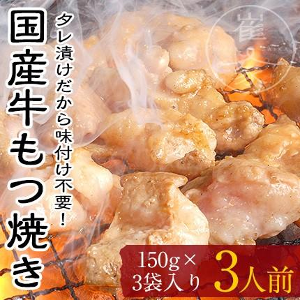 国産牛 もつ焼き タレ漬け 小腸 450g(150g×3袋)もつ鍋専門店 ホルモン BBQ のし対応可能