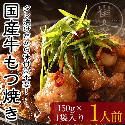 国産牛 もつ焼き ミックス150g タレ漬け もつ鍋専門店 ホルモン BBQ のし対応可能