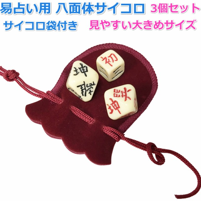 (A60)易占い 周易八面体 サイコロ 3個セット 周易道具 占筮用 占い 八面体サイコロ サイコロ袋付き