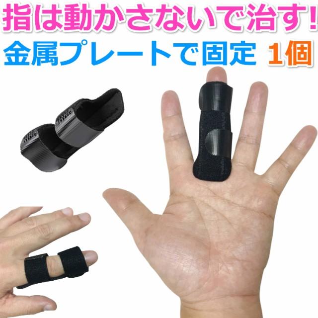 送料無料 指サポーター 1本指用 1個 金属プレート 固定 ギプス 左右兼用 フリーサイズ ばね指 調節可能 リハビリ 全指適応 バネ指 突き指