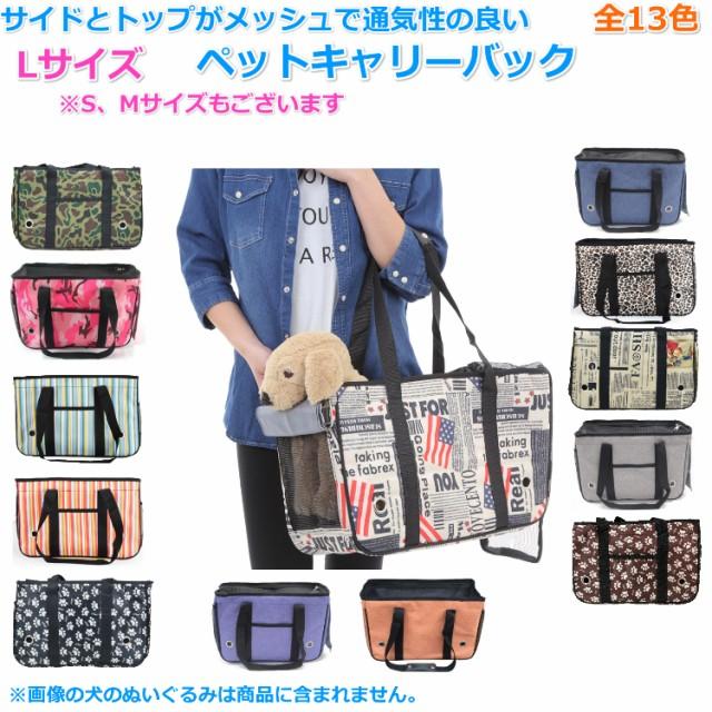 ペットキャリーバッグ Lサイズ 全13色 サイドとトップがメッシュで通気性の良い ペット バック 病院やお散歩に キャリーケース 送料無料