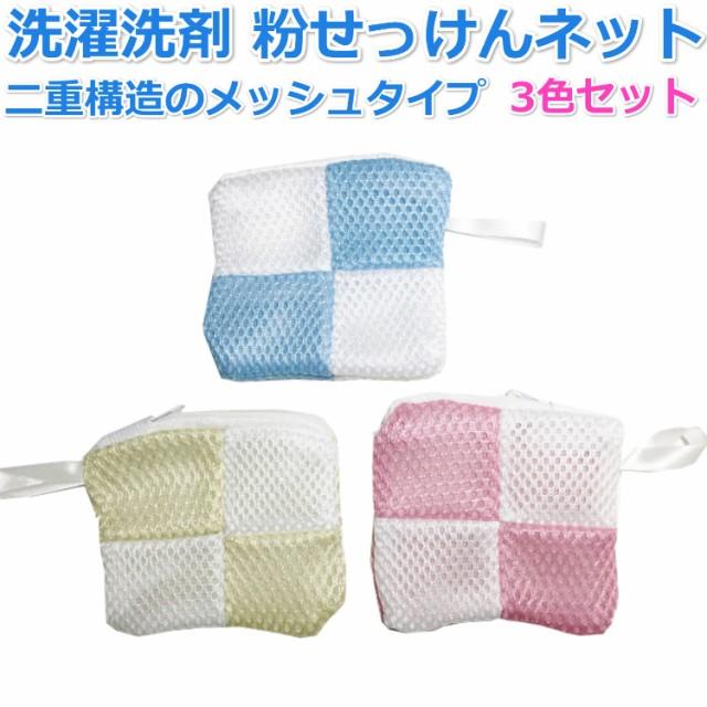 洗濯洗剤ネット 粉せっけんネット 3色セット マグネシウム粒入れ 洗濯ネット 溶け残り防止 除菌洗濯ネット メッシュ袋 送料無料