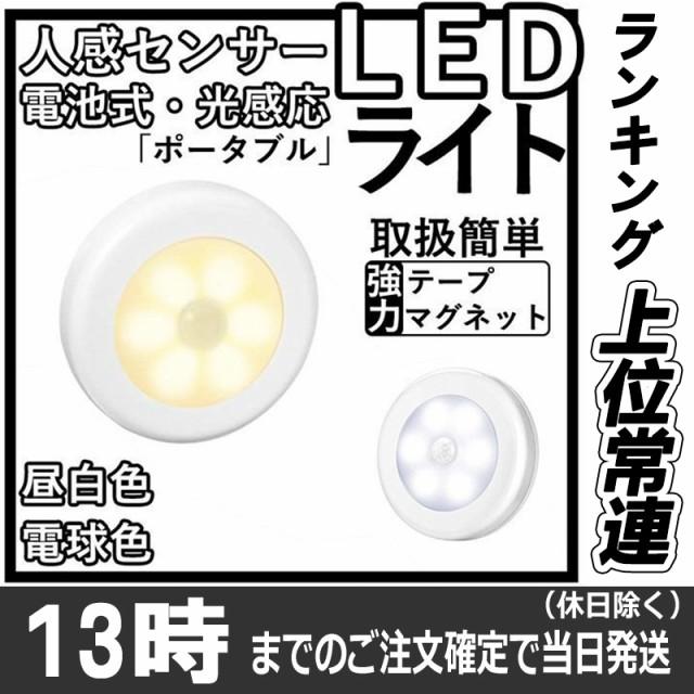 LED センサーライト LED 人感センサー ライト LEDライト 明暗センサーライト 自動点灯 マグネット式 屋内 屋外 照明 電池式 省エネ 電球