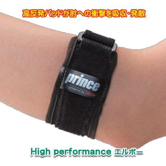 テニスエルボー サポーター High performanceエルボー 日本製 ハイパフォーマンス 肘サポーター プリンスとダイヤ工業がコラボ