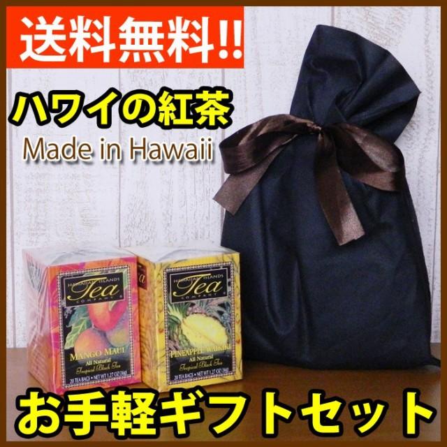 お中元 夏ギフト 紅茶 ギフト セット 送料無料 選べる2箱セット ハワイの紅茶 個包装 ティーバッグ フルーツティー 誕生日 アイスティ