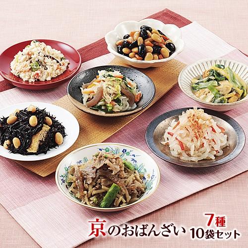 送料無料 冷凍食品 セット 「京のおばんざい7種10袋セット」( おばんざい 7種類 計10袋)