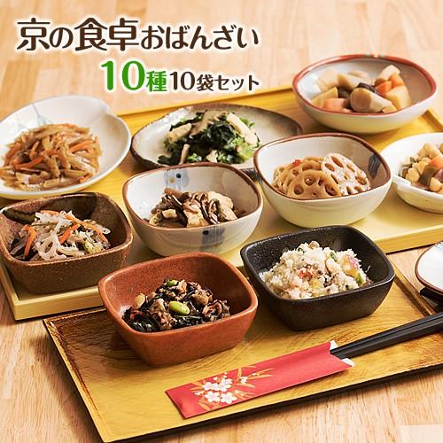 送料無料 冷凍食品 通販 「京の食卓おばんざい10種10袋セット」(京のおばんざい10種類 計10袋)