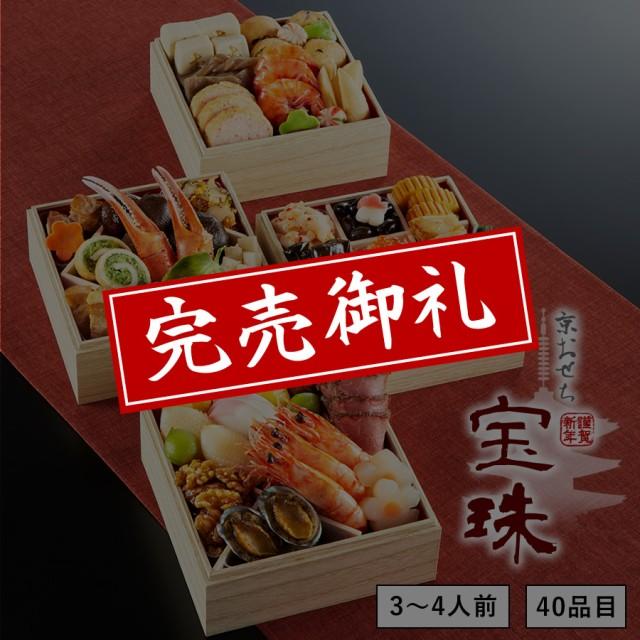 【送料無料】本格京風おせち料理「宝珠」 【四段重、40品目、3人前〜4人前】 2020〜2021 京菜味のむら お節 おせち