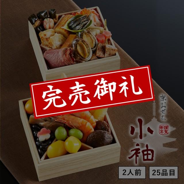 【送料無料】本格京風おせち料理「小袖」 【二段重、25品目、2人前】 2020〜2021 京菜味のむら