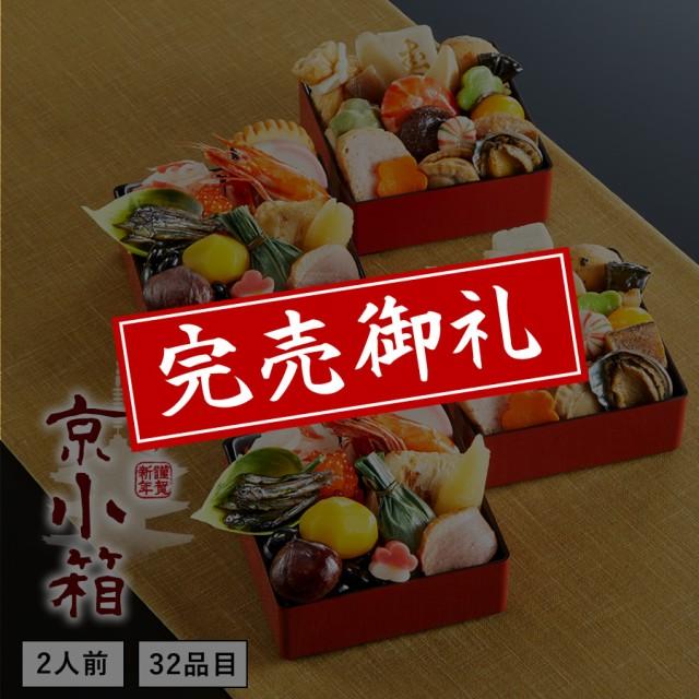 【送料無料】本格京風おせち料理「京小箱」 【二段二組、32品目、2人前】 2020〜2021 京菜味のむら