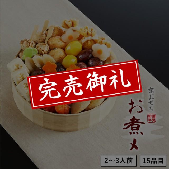 【送料無料】本格京風おせち料理「お煮〆」 【一段重、15品目、2人前〜3人前】 2020〜2021 京菜味のむら お節 おせち