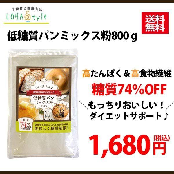 低糖質 パンミックス 粉 800g 低糖質 ダイエット パン ホットケーキ ダイエットパン