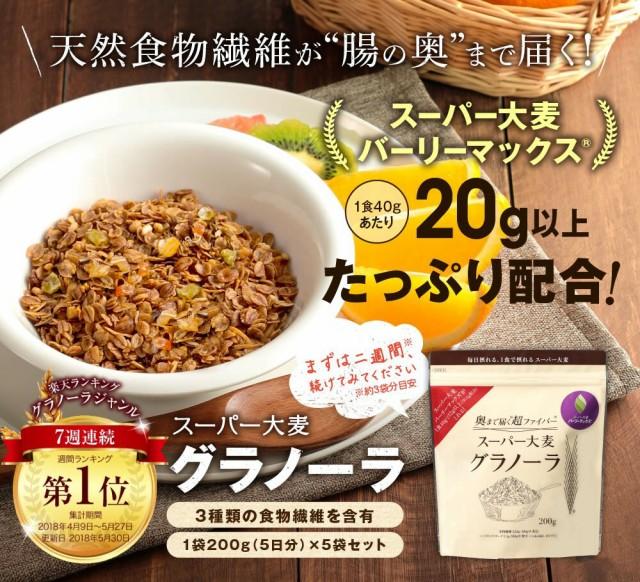 スーパー大麦 グラノーラ バーリーマックスグラノーラ 200g×5袋 大麦 送料無料 barley big_dr
