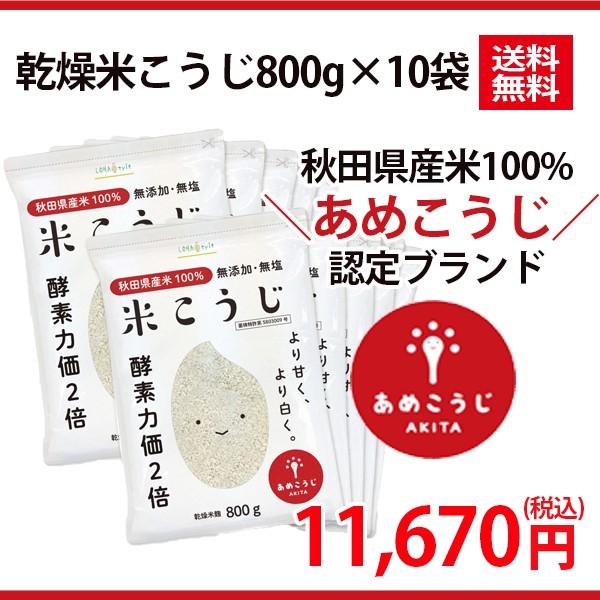 米麹 800g×10袋 国産 秋田県産100% 通常の麹の酵素力価2倍以上! 乾燥 無塩 送料無料 big_dr