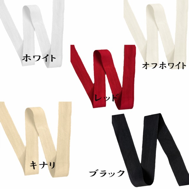 1.5cm巾 厚さ0.8mm綿綾テープ 5M単位カット売り 手芸用品 手芸材料 趣味 ラッピング 服飾 衣装 プレゼント
