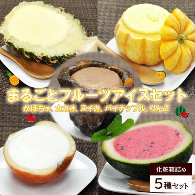 まるごと アイス 5種類 セット(かぼちゃ1個 スイカ1個 りんご1個 パイナップル1個 カカオショコラ1個) 冷凍 アイス シャーベット 送料