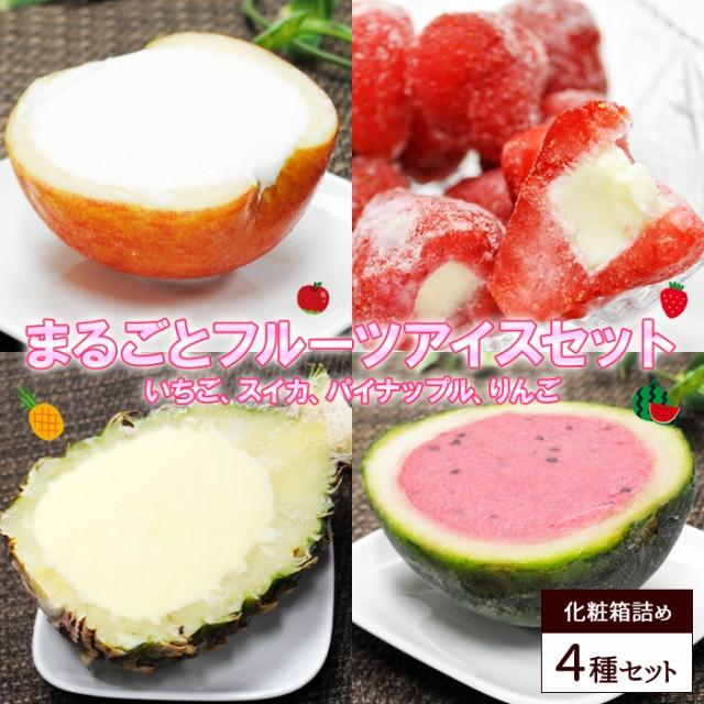 まるごと フルーツ アイス 4種類 セット イチゴ スイカ りんご パイナップル 冷凍 アイス シャーベット 送料無料 指定日対応 ギフト イ