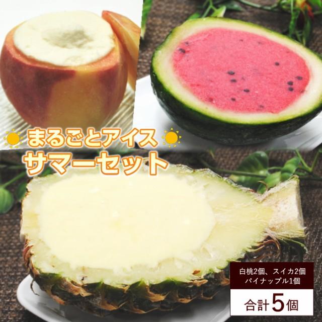 まるごと フルーツ サマー アイスセット(スイカ2個、ピーチ2個、パイナップル1個)送料無料 パイン 桃 西瓜 アイス フルーツアイス イベ